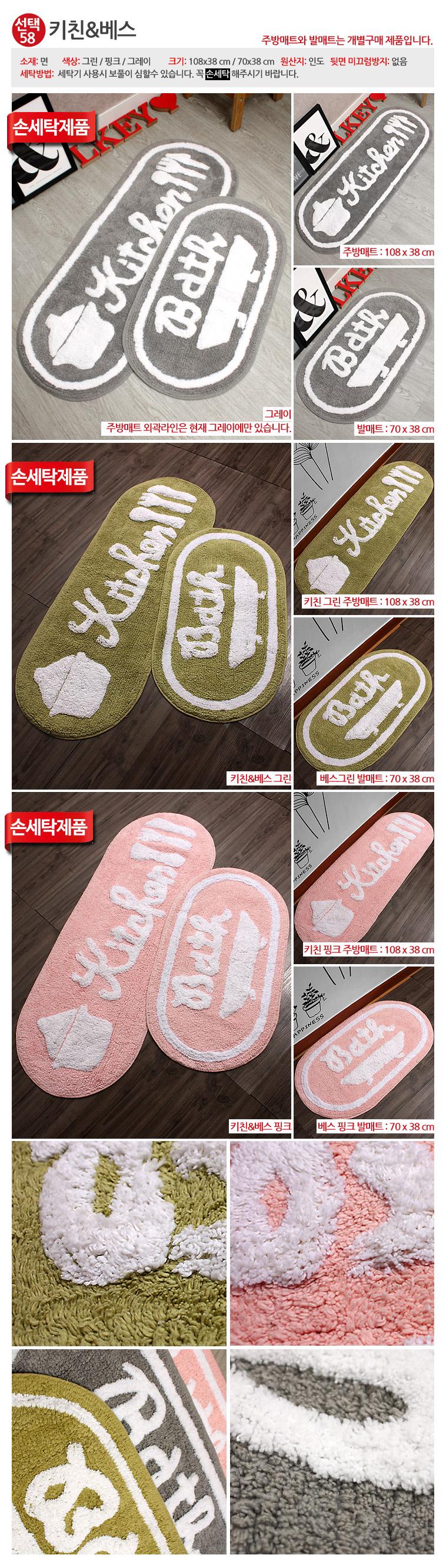 순면 키친베스 발매트+주방매트 Set - 엘키, 28,300원, 디자인 발매트, 디자인
